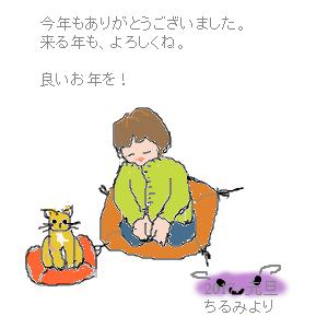 Cocolog_oekaki_2016_12_31_16_39